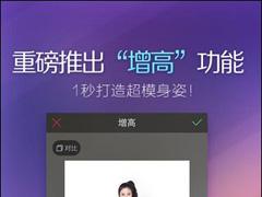 美图秀秀安卓v3.9.1新增增高功能