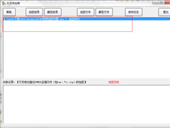 大文件加密软件的使用方法介绍