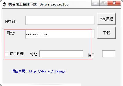 输入下载网站网址并设置代理