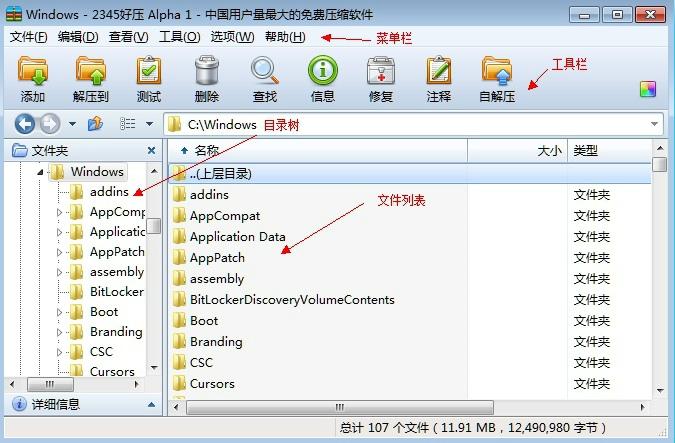 2345好压设置对话框:关联格式和系统配置选项
