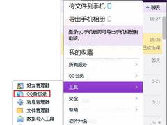 腾讯QQ的备忘录要怎么使用