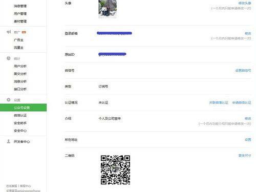 方法/步骤2,微信公众平台账号已认证通过   1,如果您在微信公众