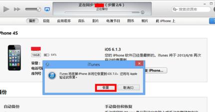 iphone6越狱后借itunes恢复iphone
