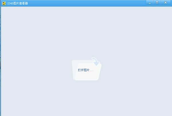 2345实用工具:图片查看器的使用