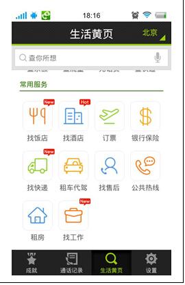 搜狗号码通3.0版 首创多元化推荐功能