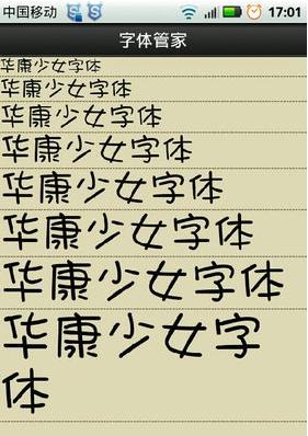 """单击""""华康少女字体"""": 图片"""