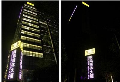 搜狐办公楼熄灯 漆黑无人反差大