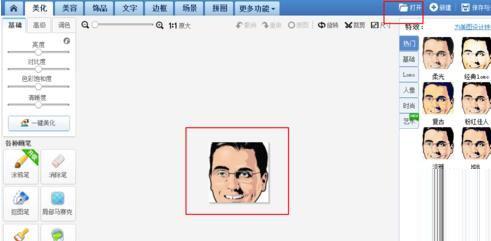 美图秀秀为微信QQ制作圆形头像教程