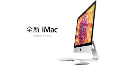苹果新iMac将推出 高清视网膜显示屏成亮点