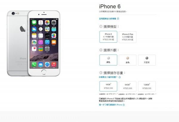 台版iphone6 购买攻略