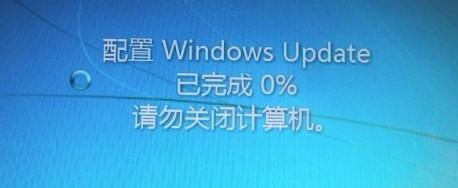 """win7提示""""配置windows請勿關機""""5種解決方法圖片"""