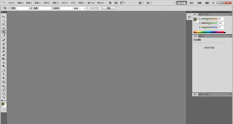 打造PS高手!Photoshop CS5快捷键大全