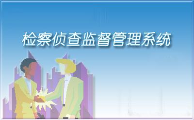 商行天下检察侦查监督管理软件9.9