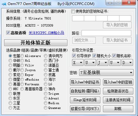 小马win7激活工具OEM7F7