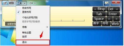 电脑切换手写步骤图片