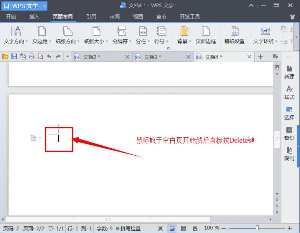 WPS office教程之删除空白页面