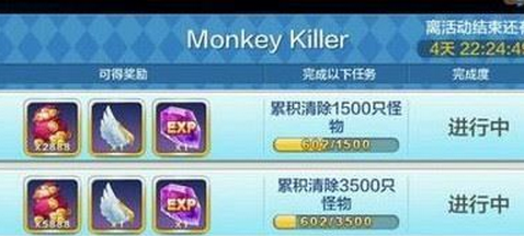天天风之旅猴子杀手:刷经验、金币攻略