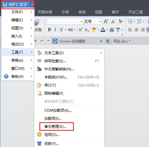 wps office意外关闭造成文件未保存该怎么办? 三联