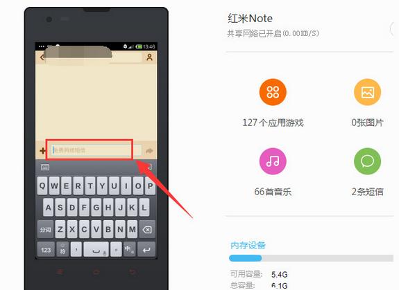 手機短信系統_中國移動短信群發系統_短信主題安卓系統