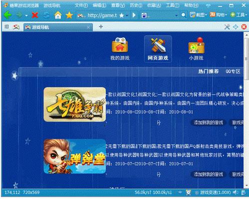 游戏浏览器中的战斗机 三款游戏浏览器推荐