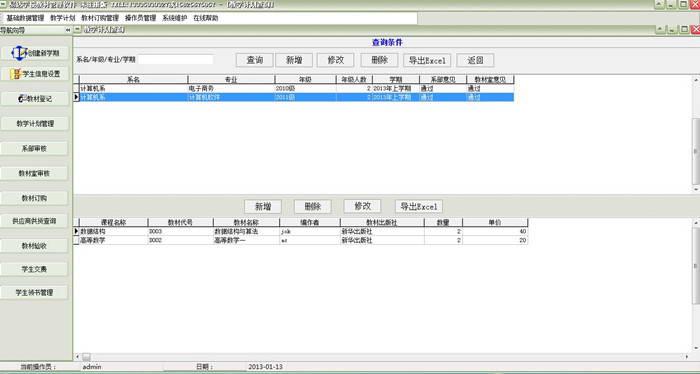 条形码标签制作打印软件20.7.9
