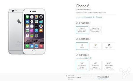 日本停售iPhone 6 或因销量太好?
