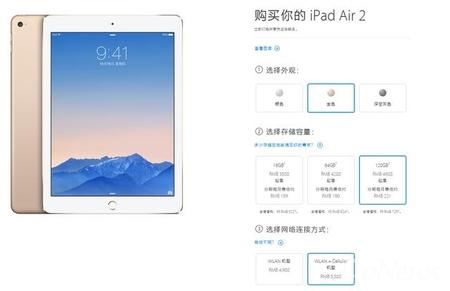 4G版iPad Air 2/mini 3国行发布