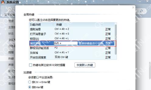 QQ教程之qq截图快捷键如何修改