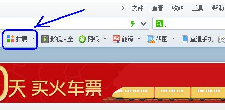 360浏览器抢火车票的详细图文教程
