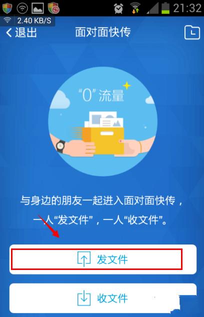 手机QQ教程之面对面快传的使用