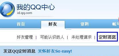 QQ教程之发送定时消息方法