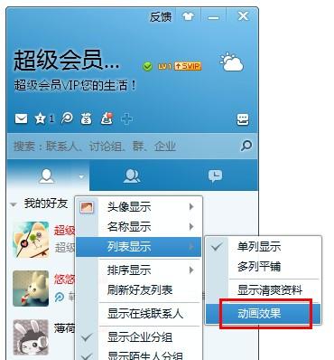 QQ超级会员出场动画怎么取消
