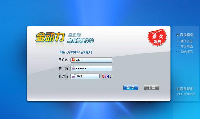金动力库存管理软件 6.0 KCA高级版