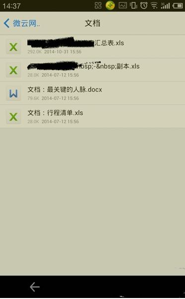 手机QQ如何查找存在微云的文件