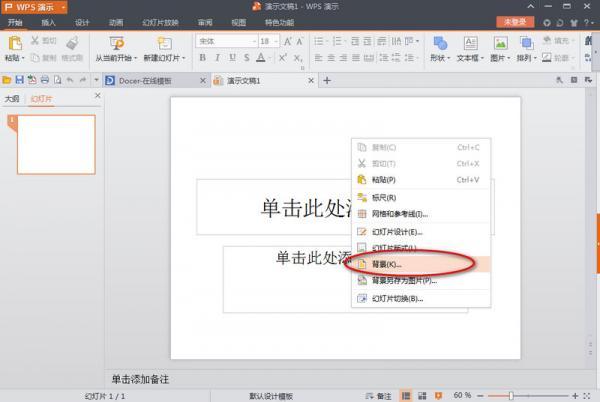 wps演示文稿设置背景的方法