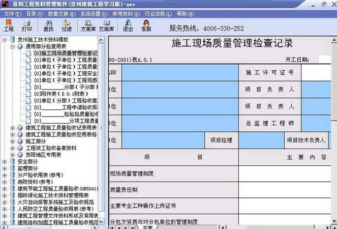 易利贵州省建筑工程资料管理软件 2012 安装版