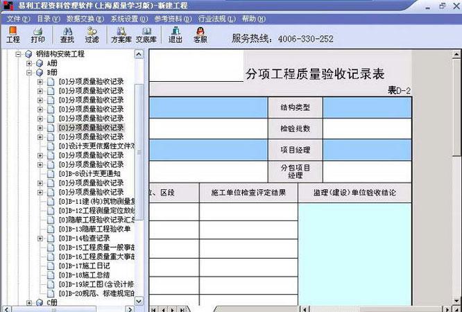 易利上海市建筑工程资料管理软件 2012 安装版