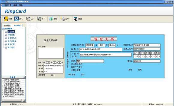 金卡送货单打印软件1.5.0101