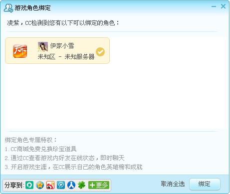 网易cc错误码416_网易CC绑定游戏角色的方法公布_其它聊天_下载之家
