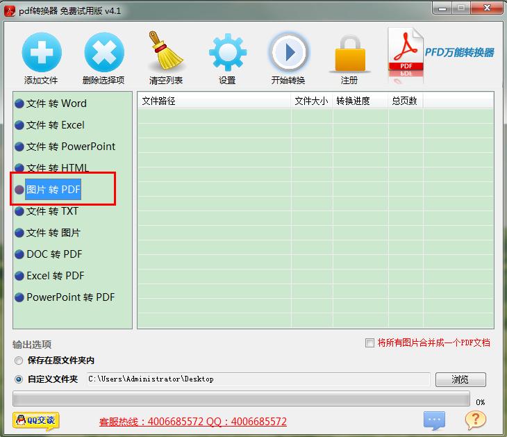 pdf转jpg软件_电脑教程 应用软件 其它应用 > jpg图片转换成pdf教程        首先