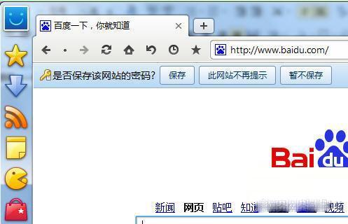 傲游浏览器智能填表功能使用