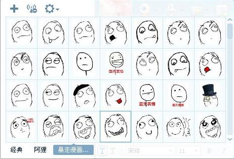 暴走漫画QQ表情包