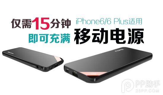 iPhone6移动电源