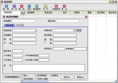 秘奥服装店进销存管理软件系统 8.68 安装版