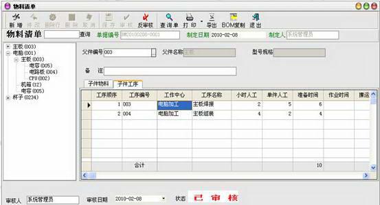 秘奥工厂ERP管理软件 8.65 标准版