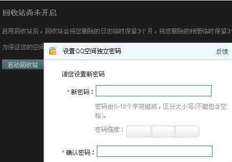 QQ空间照片删除了恢复技巧