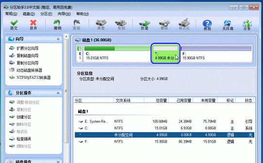 傲梅分区助手_傲梅分区助手的图文使用教程_其它应用_下载之家