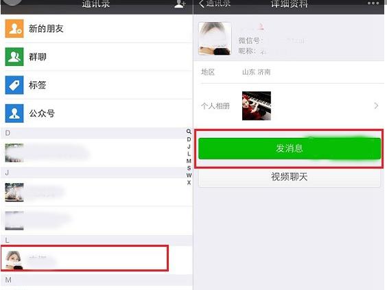 微信6.1给好友发红包的方法步骤