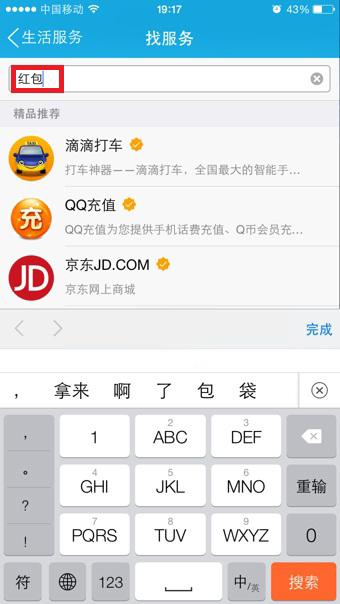 手机qq发红包的图文教程
