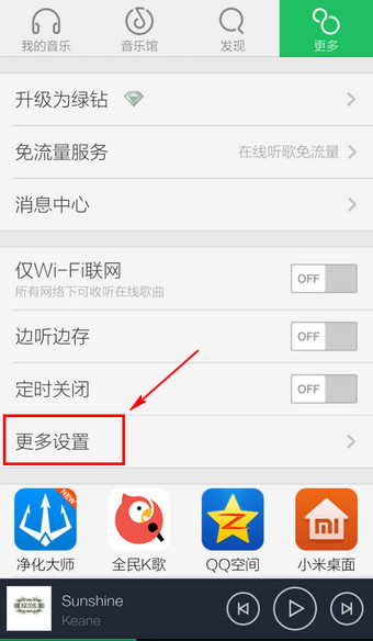 手機QQ音樂
